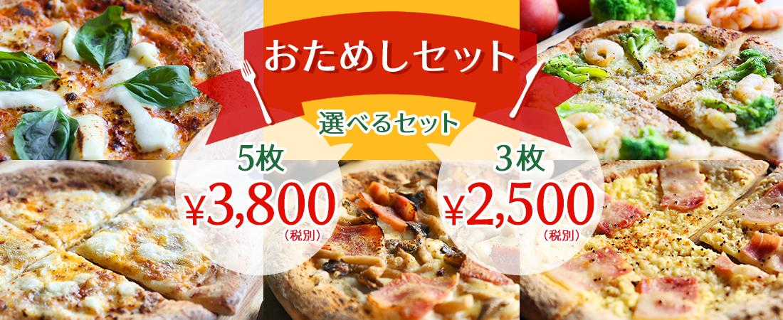 おためしセット 選べる3枚セット2,500円 5枚セット3,800円!